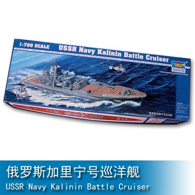 小號手 1/700 俄羅斯加里寧號巡洋艦 05709