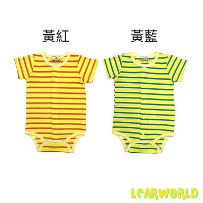 儷兒世界 網眼短袖前釦包屁衣/單件/(黃紅, 黃藍)-台灣布料 台灣製造