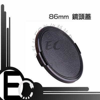 【EC數位】專業級專用 快扣式鏡頭蓋 86mm 適用 鏡頭保護蓋