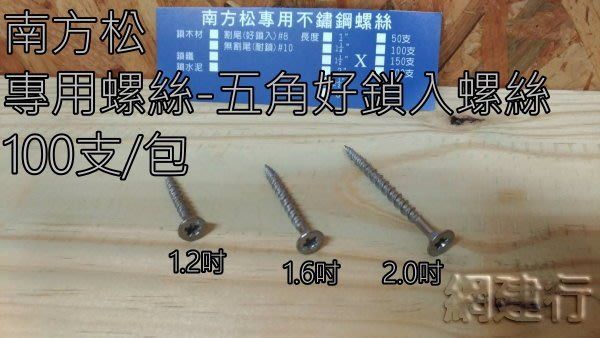 網建行☆ 南方松專用螺絲 ☆ 特殊螺絲 白鐵 五角好鎖入螺絲 ~ 1.2吋(約3.6cm)長~100支/包 一包180元