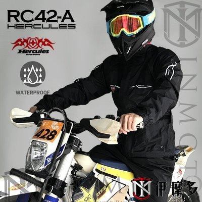 伊摩多※最新款 英國HERCULES 海格力斯 RC42 A 兩件式 超輕量 風雨衣褲組 附防撥水收納腰包。黑 3款色