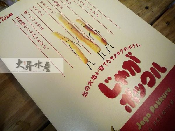 【大昇水產】日本原裝進口三兄弟薯條_現貨不必等/新品上架特價390元
