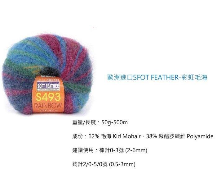 【彩暄手工坊】蘇菲亞SOFT FEATHER S493 彩虹毛海~多色任選手工藝材料 、編織書、編織工具、進口毛線~