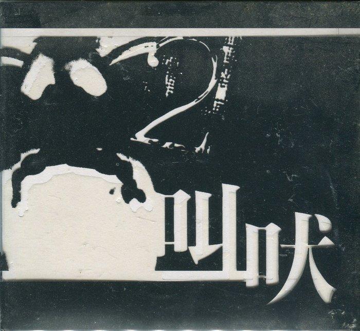 【塵封音樂盒】叫吠 2 - 原諒我大樂隊 西遊記樂團 ARK樂團 (全新未拆封)