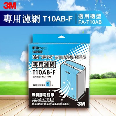 3M T10AB-F 極淨型清淨機專用濾網 塵埃 花粉 塵蹣 動物毛屑 帶菌微粒