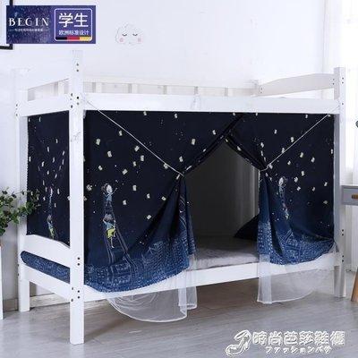 床簾 Begin學生宿舍蚊帳床簾一體式上鋪下鋪男遮光布女寢室兩用窗簾子 時尚芭莎