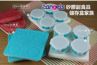 【魔法世界】2angels 台灣製 矽膠副食品製冰盒-15ml+儲存杯-60ml+儲存杯-120ml 特惠組