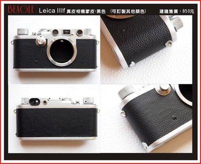 (BEAGLE) Leica IIIf /III相機專用貼皮/蒙皮---黑色--可訂製其他顏色
