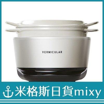 日本 Vermicular RICEPOT MINI RP23A WH 無水調理電子鍋 5人 白【米格斯日貨mixy】