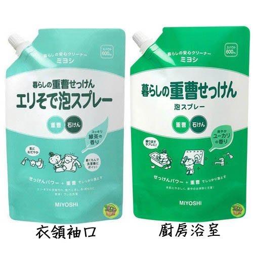 【JPGO】日本製 MIYOSHI 小蘇打清潔噴霧 補充包 600ml 衣領袖口#428 廚房浴室#411