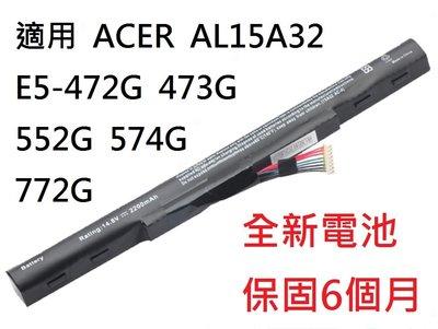【軒林】全新AL15A32電池 適用ACER E5-532G E5-573G E5-473 E5-472 #C081 高雄市