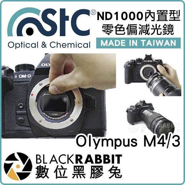 數位黑膠兔【 STC ND1000 零色偏 減光鏡 內置型 Olympus M4/3 】ND鏡 瀑布 日出 日落 M43