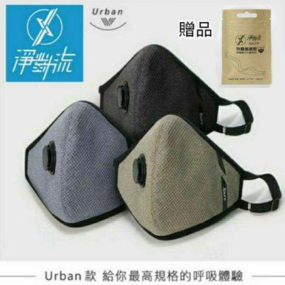 現貨【Xpure淨對流】新款抗霾布織口罩-Urban款/買淨對流口罩送防霧氣密貼3入(售價$90元)