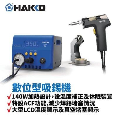 【HAKKO】FR-410 數位型吸錫機 高功率140W加熱設計 設溫度補正及休眠裝罝 減少焊錫堵塞 大型LCD溫度顯示