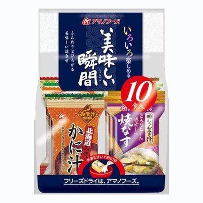 獲得日本美食金賞大獎!美味瞬間味噌湯沖泡即食包(10包) 集合數種口味的味噌湯,加熱水沖泡,寒天給你大大滿足!(藍色款)