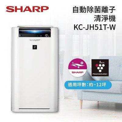 【詢問再打折+分期0利率+現金再低】SHARP 夏普 日製 適用12坪 空氣清淨機 KC-JH51T-W