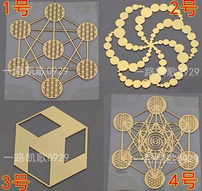 手機貼紙 金屬貼提升能量圖案 回旋能量貼紙 神圣幾何 靈氣能量符號