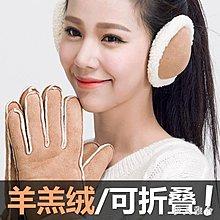 耳罩保暖女冬季保暖耳套女護耳罩男折疊情侶毛絨耳包耳暖護耳朵套 ys8577ღ九歌♬