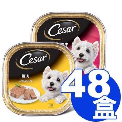 【寵物王國】西莎餐盒超值特賣二箱48盒...