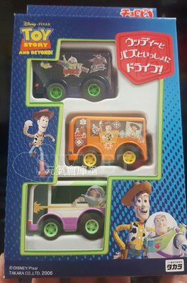 2006年 絕版難找  玩具總動員 胡迪 巴斯光年 熊抱哥 三眼怪 札克 紅心 -  阿Q車 Q車 一組三台 全新品