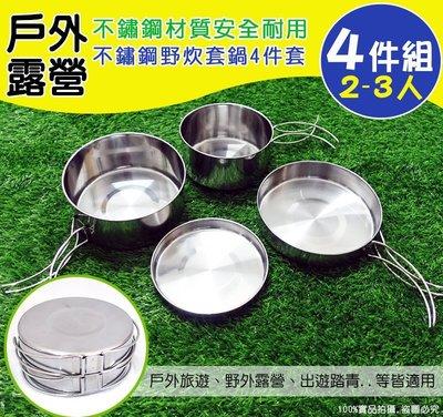野炊不鏽鋼鍋具4件組(2-3人) 可堆疊收納