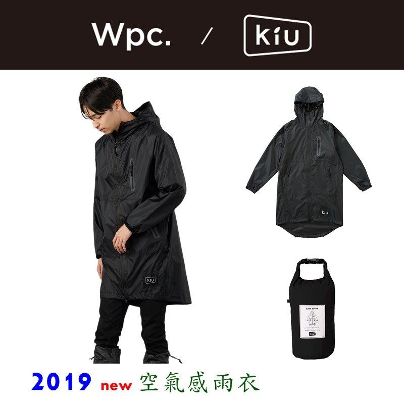 【現貨】KIU 空氣感雨衣  經典黑 日本 WPC RAIN ZIP UP 露營 登山 防水 機車 雨衣 風衣