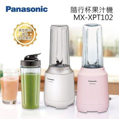 ☎【來電享便宜】【Panasonic 國際牌】600ml 隨行杯果汁機MX-XPT102 / MXXPT102