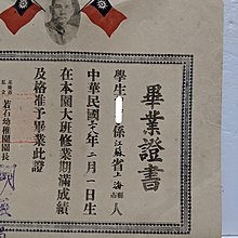 《戲畫文史》民44年 基隆市私立若石幼稚園 畢業證書 M30
