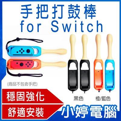 【小婷電腦*主機周邊】全新 手把打鼓棒 一組2入 for Switch Switch配件太鼓達人鼓槌鼓棒一對裝