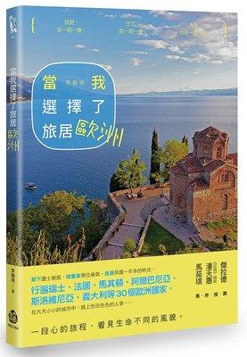 9789864453122 【大師圖書釀出版】當我選擇了旅居歐洲