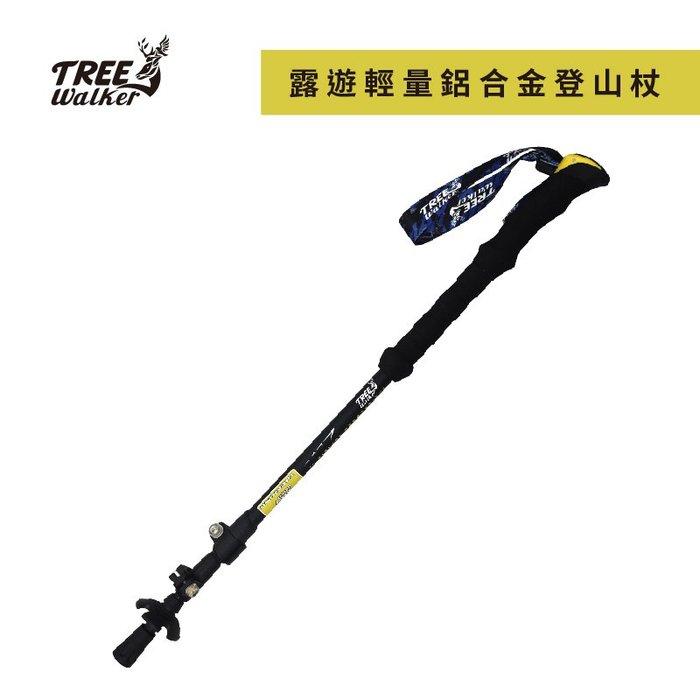 【Treewalker露遊】露遊輕量鋁合金登山杖 輕量快扣登山杖 三節登山杖 伸縮式登山杖65-135cm 徒步登山杖