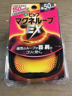 『日本原裝現貨』易利氣 黑色50cm EX加強版 磁石項圈 易力氣 磁力項圈 永久磁石 蓓福