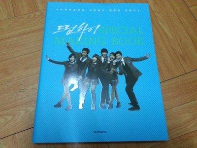 金秀賢 秀智 玉澤演 IU 韓國原版『Dream High』Special Making Book