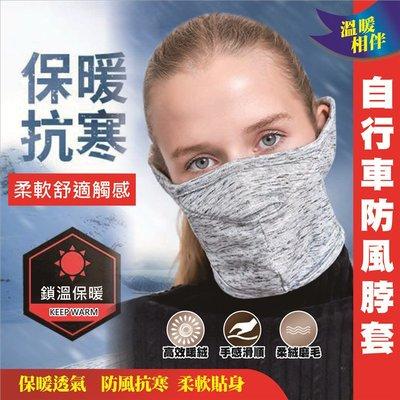 【艾瑞森】高品質 防風面罩 護臉面罩 騎行保暖面罩 自行車防風 防寒 滑雪口罩 戶外保暖口罩 口罩 面罩 絨毛面罩