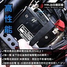 HSL台中新昇輪 PRO SELECT BATTERY 日本膠體電池 五代勁戰 四代勁戰 FORCE SMAX