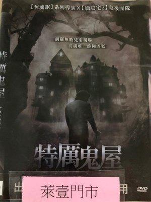萊壹@53617 DVD 有封面紙張【特厲鬼屋】全賣場台灣地區正版片