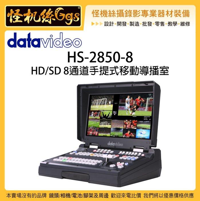 怪機絲 6期含稅 datavideo 洋銘 HS-2850-8 HD/SD 8通道手提式移動導播室 導播器 導播台