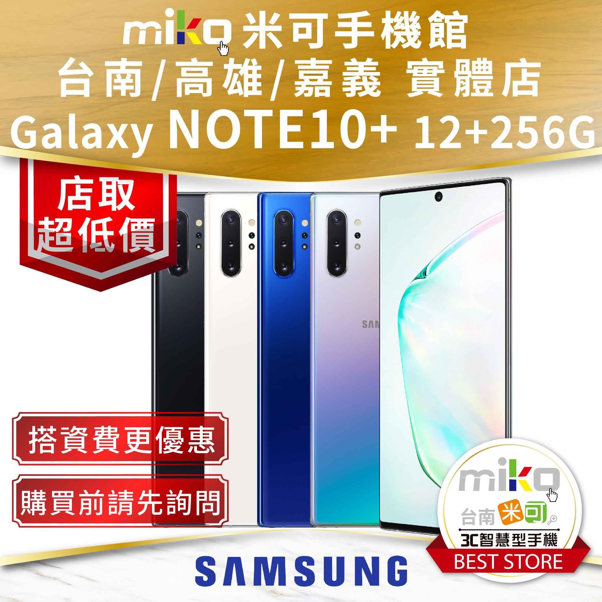 SAMSUNG Galaxy Note10+ 12G/256G 銀空機$24990【台南高雄嘉義MIKO米可手機館】