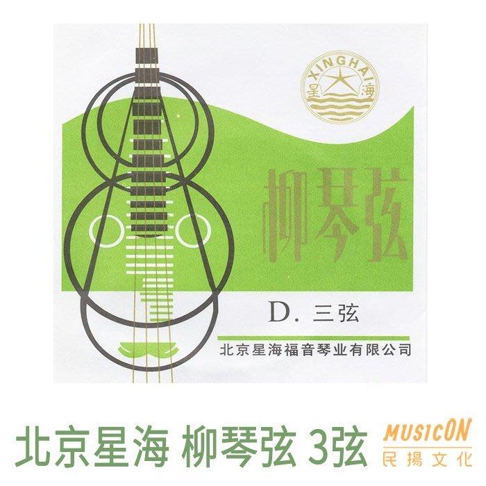 【民揚樂器】柳葉弦 柳琴弦 柳葉3弦 柳琴3弦 北京星海福音製