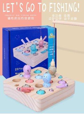 【晴晴百寶盒】木製磁性抓蟲釣魚游戲 幼兒釣魚遊戲 親子早教 益智遊戲玩具 安全平價促銷 禮物禮品 CP值高 P123