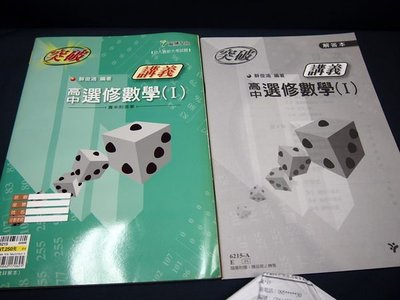 【考試院二手書】《突破高中選修數學(Ⅰ)講義》│龍騰E│蘇俊鴻│八成新(B11A12)