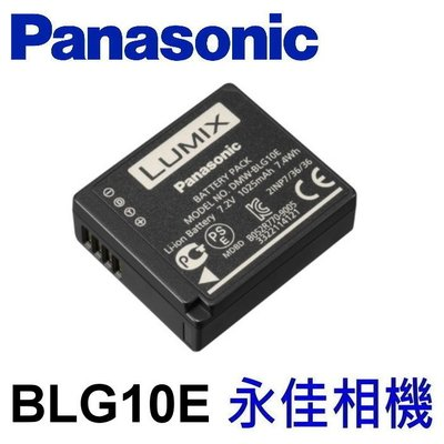 永佳相機_PANASONIC DMW-BLG10E 原廠電池 for LX100 GX7 裸裝 BLG10。