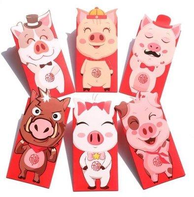 【可愛卡通豬紅包袋(6入)】個性 創意 壓歲錢 過年 拜年 壓歲錢 創意 婚禮 過年 年終獎金 禮金袋