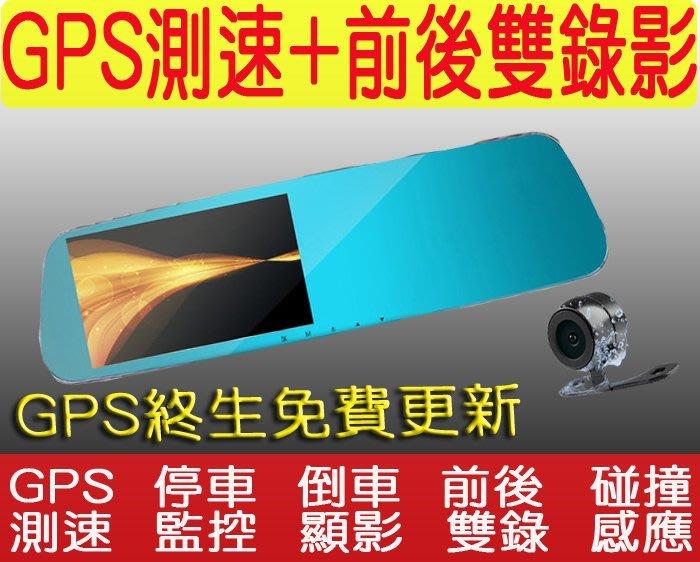 【GPS測速+前後雙錄影+倒車顯影】行車紀錄器/超大廣角140/停車監控/後視鏡行車紀錄器/行車紀錄器