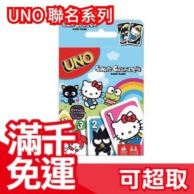日版 聯名系列 UNO 桌遊 親子派對生日聚會益智玩具牌類遊戲 三麗鷗 ❤JP Plus+