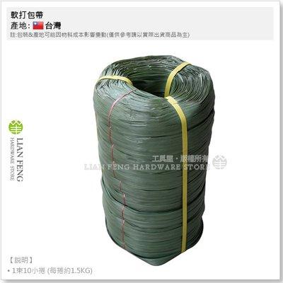 【工具屋】*含稅* 軟打包帶 綑綁 軟帶 綠色 (1束-10捲) 樹枝固定 高麗菜 捆繩 綑繩 農作物 綑箱 台灣製