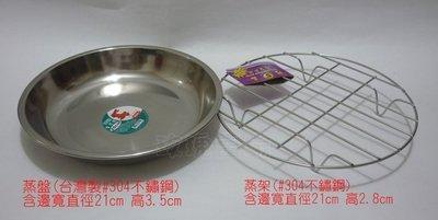(玫瑰rose984019賣場~2)台灣製~6人份電鍋(加高蓋)的蒸架.蒸盤(都是#304不鏽鋼.無重金屬.健康安全)