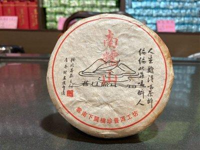 2009年楠珍普洱精品古喬木南糯山100公克小餅