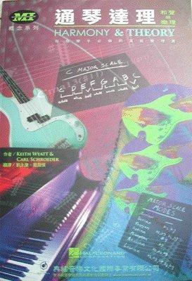 ☆ 唐尼樂器︵☆ MI 概念系列-通琴達理(MI 和聲與樂理教學)木吉他/民謠吉他/電吉他教學