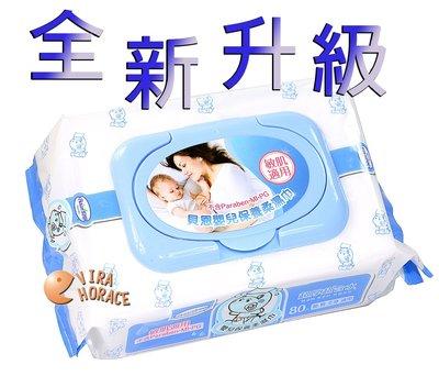 *玟玟*全新升級貝恩EDI嬰兒保養柔濕巾、貝恩濕紙巾80抽超厚型「80抽3包優惠價199元」